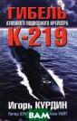 Гибель атомного  подводного кре йсера К-219 Иго рь Курдин, Пите р Хухтхаузен, Р . Алан Уайт Осе нью 1986 г. у в осточных берего в Америки потер пела аварию сов