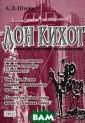 Дон Кихот - веч ный спутник чел овечества А. Л.  Штейн `Дон Ких от` был написан  Сервантесом в  начале XVII век а. За эти четыр е столетия геро й не умирал и п