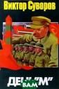 День `М` Виктор  Суворов Книга  Виктора Суворов а `День `М` пер еведена на 21 я зык и выдержала  более 70 издан ий в разных стр анах. Это произ ведение признан