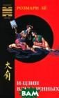 И-цзин влюбленн ых Розмари Бе ` И-цзин влюбленн ых` — это совре менная версия д ревнекитайской  `Книги перемен`  (`И-цзин`), по явившейся тысяч елетия назад и