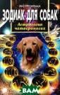 Зодиак для соба к. Астрология ч етвероногих Лиз  Тресилиан Все  собаки такие ра зные! И отличаю тся они друг от  друга не тольк о породой, но и  характером, ко
