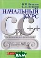 Начальный курс  С и С++ Б. И. Б ерезин, С. Б. Б ерезин Книга яв ляется учебным  пособием по язы кам программиро вания С и С++.  Она может быть  использована дл