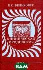 Клиническая ири дология Е.С. Ве льховер Издание  1992 года. Сох ранность хороша я. В монографии  представлены с овременные анат омо- эмбриологи ческие и клиник