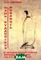 Чань-буддийская  живопись и ака демический пейз аж периода Южна я Сун (XII-XIII  века) в Китае  В. В. Осенмук М онография посвя щена рассмотрен ию чань-буддийс
