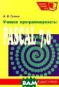Учимся программ ировать: Pascal  7.0 А. И. Гусе ва Данная книга  посвящена вопр осам программир ования на языке  Pascal 7.0. В  ней подробно ра ссматриваются р