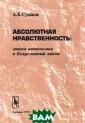 Абсолютная нрав ственность: эти ка автономии и  безусловный зак он А. К. Судако в Работа посвящ ена имманентно  - критическому  анализу `Осново положения к мет