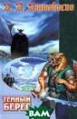 Темный Берег А.  А. Аттанасио С казано - в цепи  творения первы м рожден мир Ир т. Первым вышел  он из горнила  огненного Начал а, первым утвер дился среди хол