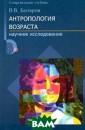 Антропология во зраста. Научное  исследование В . В. Бочаров В  пособии рассмат риваются пробле мы антропологии  возраста - одн ого из разделов  социальной (ку