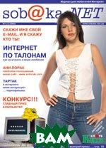 `SOB@KA.NET` - журнал для любителей Интернет.  №1   купить