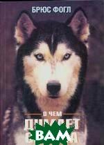О чем думает собака  Фогл Б. купить