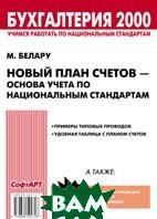 Новый план счетов - основа учета по национальным стандартам  Марина БЕЛАРУ купить