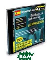 МультиЛекс 4.0 Испанский для начинающих   купить