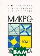 Микроэкономика в 2-х тт.  Гальперин В.М., Игнатьев С.М., Моргунов В.И.  купить