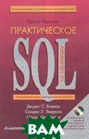 Практическое руководство по SQL  Боуман Джудит,Эмерсон  Сандра, Дарновски Марси  купить