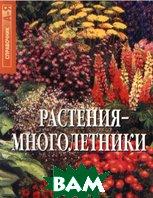 Растения-многолетники. Справочник от А до Я   купить