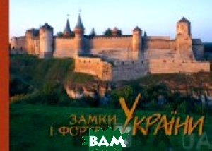 Замки і фортеці України. Фотоальбом  Вечерський В.В., Тарасов С.В. купить