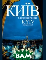 Фотоальбом `Київ споконвічний`   купить