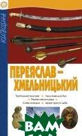 Путівник `Переяслав-Хмельницкий`  Ференцева Ю.В. купить