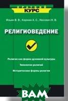 Религиоведение. Краткий курс    Кармин А. С., Носович Н. В., Ильин В. В. купить