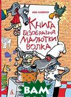 Книга Безобразий Малютки Волка  Уайброу И. купить