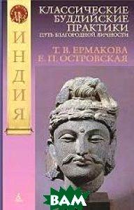 Классические буддийские практики: Путь благородной личности  Ермакова Т. В., Островская Е. П. купить