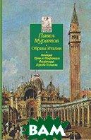 Образы Италии: В 3 т. Т. 1: Венеция. Путь к Флоренции. Флоренция. Города Тосканы  Муратов П.  купить