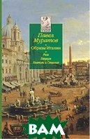 Образы Италии: В 3 т. Т. 2: Рим. Лациум. Неаполь и Сицилия  Муратов П.  купить