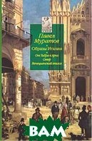 Образы Италии: В 3 т. Т. 3: От Тибра к Арно. Север. Венецианский эпилог  Муратов П. купить