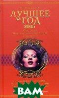 Лучшее за год 2005: Мистика, магический реализм, фэнтези  Сборник купить