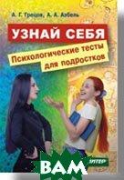 Узнай себя. Психологические тесты для подростков   Грецов А. Г., Азбель А. А. купить