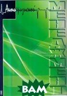 Журнал `Антикризисный менеджмент` №1/2006   купить