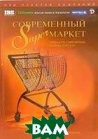 Современный супермаркет. 4-е издание  Жигульский купить