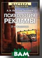Психология рекламы. 2-е изд.   Лебедев-Любимов А. Н. купить