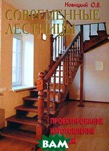 Современные лестницы. Проектирование, изготовление, монтаж  О. В. Новицкий купить