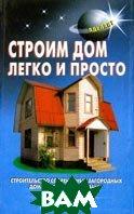Строим дом легко и просто  Перич А. купить