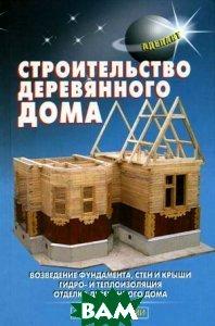 Строительство деревянного дома  Самойлов В. купить