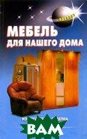 Мебель для нашего дома  Левадный В. купить