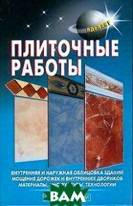 Плиточные работы  Лещинская Л. купить