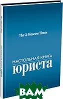 Настольная книга юриста  Е. Верховская  купить