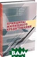 Принципы жилищного кредитования  В. А. Аверченко, Р. Вессели  купить