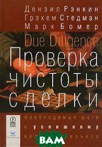 �������� ������� ������. ����������� ���� � ��������� ������� ������� / Due Diligence  ������ ������, ������� ������, ����� ���� / Denzil Rankine, Graham Stedman,Mark Bomer ������