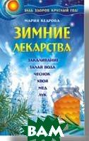 Зимние лекарства. Будь здоров круглый год! Лечение талой водой, холодом, закаливанием, хвоей   Кедрова М. И. купить