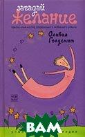 Загадай желание / Wish Upon a Star  Оливия Голдсмит купить