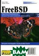 FreeBSD. Энциклопедия пользователя. Администрирование: искусство достижения равновесия 4-е изд.  Эбен  Брайан  купить