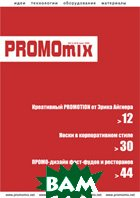 PROMOmix № 1-2 (8-9) март 2006   купить