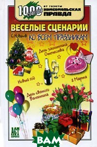 Веселые сценарии ко всем праздникам  Новиков Сергей купить