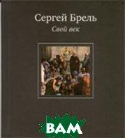Свой век  Сергей Брель  купить