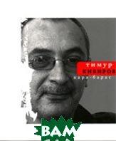 Кара-барас  Тимур Кибиров  купить