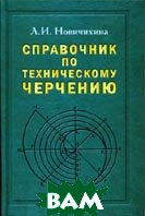 Справочник по техническому черчению. 3-е издание  Новичихина Л.И. купить