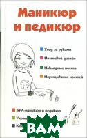 Маникюр и педикюр   Шешко Н. купить